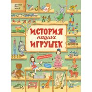 Книга «История наших игрушек».
