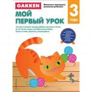 Книга «Gakken. 3+ Мой первый урок».
