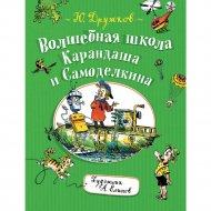 Книга «Волшебная школа Карандаша и Самоделкина».