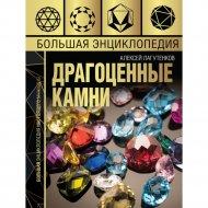 Книга «Большая энциклопедия драгоценных камней».