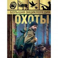 Книга «Большая энциклопедия охоты».