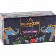 Чай черный «Индийский слон» с ароматом лесных ягод, 20 пакетиков.