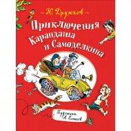 Книга «Приключения Карандаша и Самоделкина».
