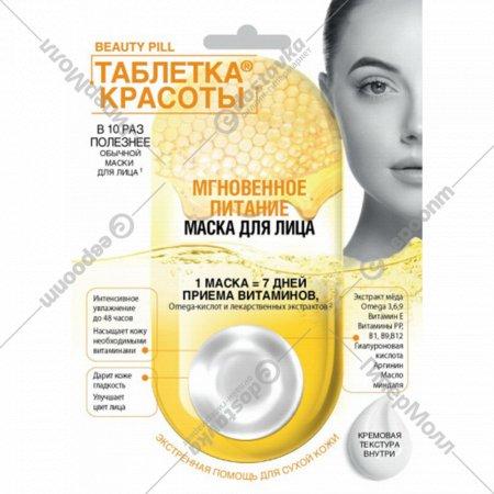 Маска для лица «Фитокосметик» мгновенное питание, 8 мл.