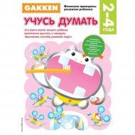 Книга «Gakken. 2+ Учусь думать».
