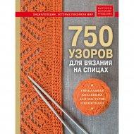 Книга «750 узоров для вязания на спицах: Уникальная коллекция».