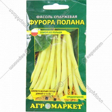 Семена фасоли спаржевой «Фурора Полана» 10 г.