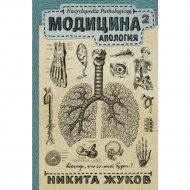 Книга «Модицина 2. Апология».