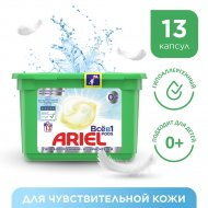 Капсулы для стирки «Ariel» для чувствительной кожи, 13х24.2 г