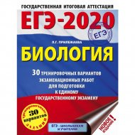 Книга «ЕГЭ-2020. Биология. 30 тренировочных вариантов».