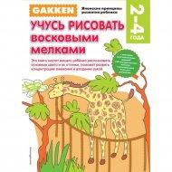 Книга «Gakken. 2+ Учусь рисовать восковыми мелками».