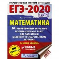 Книга «ЕГЭ-2020. Математика. 30 тренировочных вариантов».