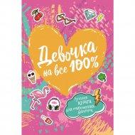 Книга «Девочка на все 100%».