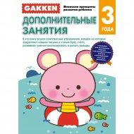 Книга «Gakken. 3+. Дополнительные занятия».