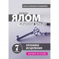 Книга «Хроники исцеления. Психотерапевтические истории».