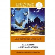 Книга «Волшебная лампа Аладдина. Уровень 1».
