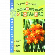 Книга «Занимательно о ботанике» С. Ивченко.