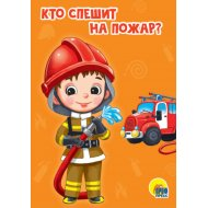 Картонка «Кто спешит на пожар?» мини.