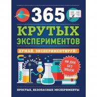 Книга «365 крутых экспериментов».