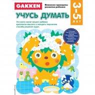 Книга «Gakken. 3+ Учусь думать».