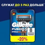 Сменные кассеты для бритья «Gillette» Fusion Proglate, 8 шт.