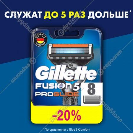 Сменные кассеты для бритья «Gillette» Fusion ProGlide, 8 шт