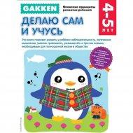 Книга «Gakken. 4+ Делаю сам и учусь».