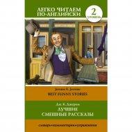 Книга «Лучшие смешные рассказы. Уровень 2».