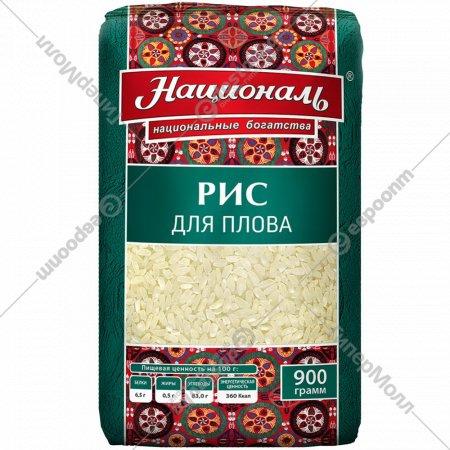 Рис «Националь» для плова, 900 г.