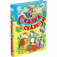 Книга «Сказка за сказкой».