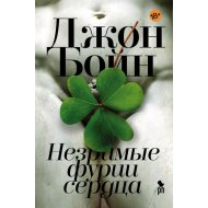 Книга «Незримые фурии сердца».