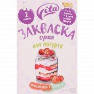 Закваска сухая «Vita» для йогурта, 1 г.