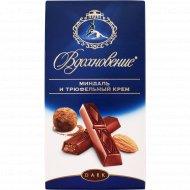 Шоколад горький «Вдохновение» миндаль и трюфельный крем, 100 г.