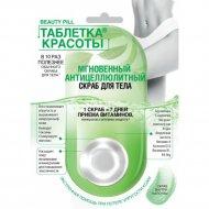 Скраб для тела «Фитокосметик» мгновенный антицеллюлитный, 8 мл.