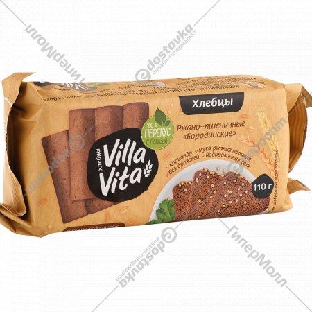 Хлебцы ржано-пшеничные «Villa Vita» бородинские, 110 г.