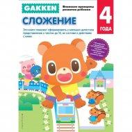 Книга «Gakken. 4+ Сложение».