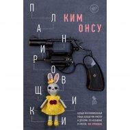Книга «Планировщики».