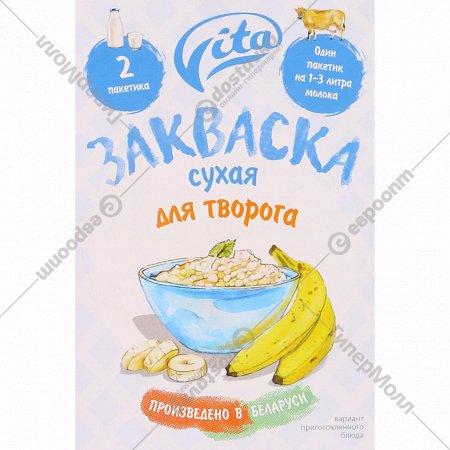 Закваска сухая «Vita» для творога, 1 г.