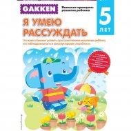Книга «Gakken. 5+ Я умею рассуждать».