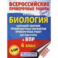Книга «Биология. Большой сборник тренировочных вариантов».