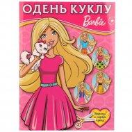 Книга «Барби» одень куклу.