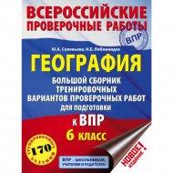 Книга «География. Большой сборник тренировочных вариантов».