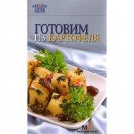 Книга «Готовим из картофеля».