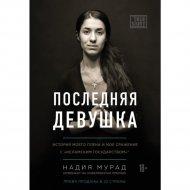 Книга «Последняя девушка. История моего плена и моё сражение».