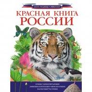 Книга «Красная книга России».