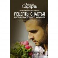Книга «Рецепты счастья. Дневник восточного кулинара».