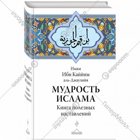 Книга «Мудрость ислама. Книга полезных наставлений».