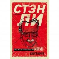 Книга «Стэн Ли. Создатель великой вселенной Marvel. Биография».
