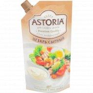 Соус майонезный «Astoria» цезарь сырный 200 г.