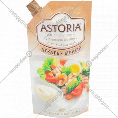 Соус майонезный «Astoria» цезарь сырный, 200 г.